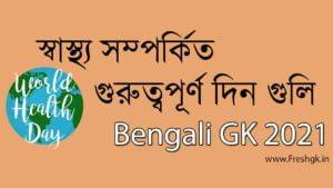 স্বাস্থ্য সম্পর্কিত গুরুত্বপূর্ণ দিন Bengali GK 2021