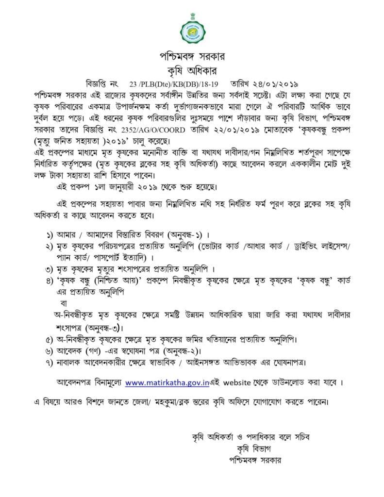 Krishak Bandhu 'self-declaration form' 2021