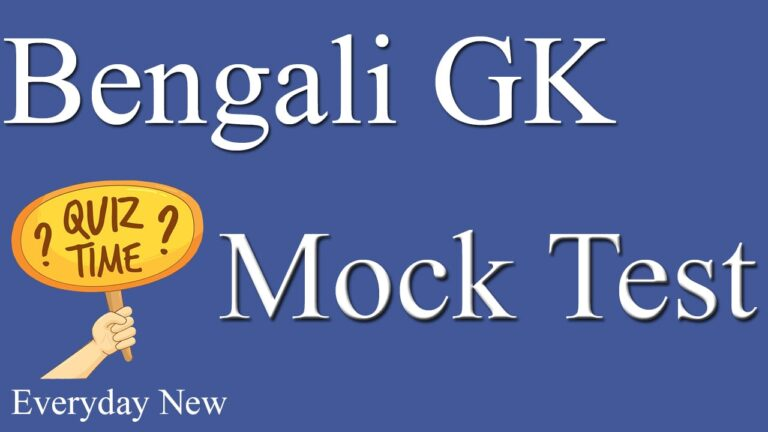 Bengali GK Quiz Set 8