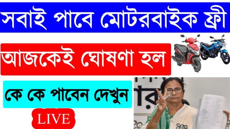 মেয়ে পাবেন ফ্রি মোটর বাইক Free Bike Scheme 2021 West Bengal New Scheme 2021