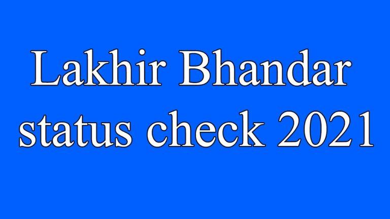 Lakhir Bhandar status check 2021