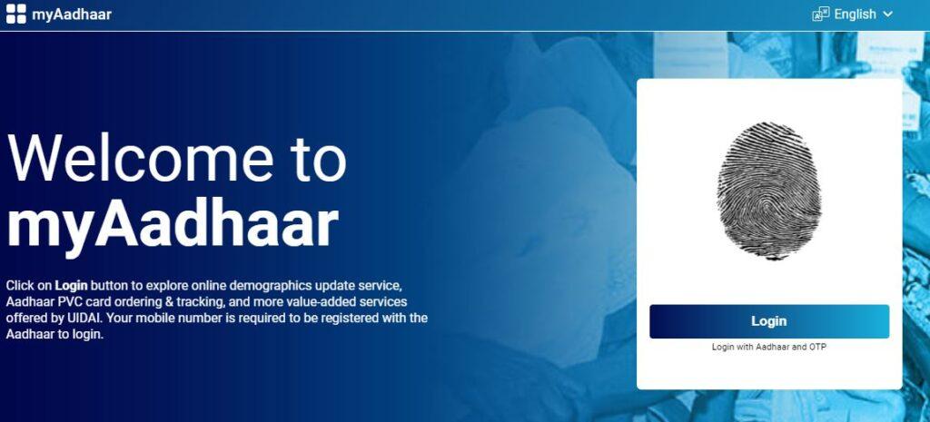 Aadhar Card new Update 2021