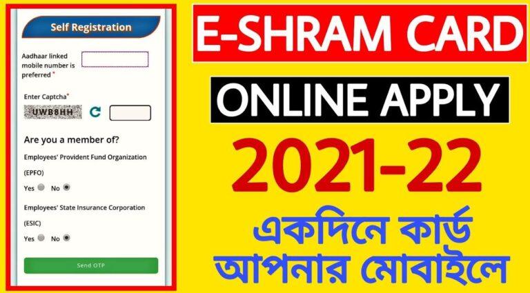 E Shram Card Apply Online 2021