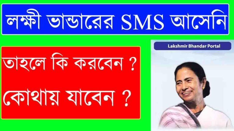 লক্ষীর-ভান্ডারের-SMS-আসেনি-কি-করবেন-এখন-Lakshmi-bhandar-prokolpo-2021